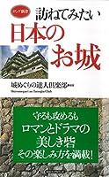 訪ねてみたい日本のお城 (ロング新書)