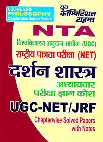 PHILOSOPHY (NTA): UGC-NET/JRF (20190523 Book 351) (Hindi Edition)