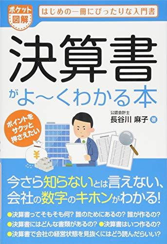 ポケット図解 決算書の読み方がよ~くわかる本