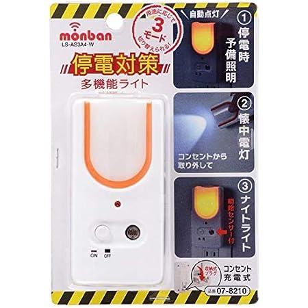 オーム電機 停電対策ライト ホワイト 外形寸法:幅4.9×高さ9.85×奥行3.55cm(プラグ収納時