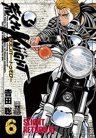 荒くれKNIGHT リメンバー・トゥモロー 6 (6) (ヤングチャンピオンコミックス)