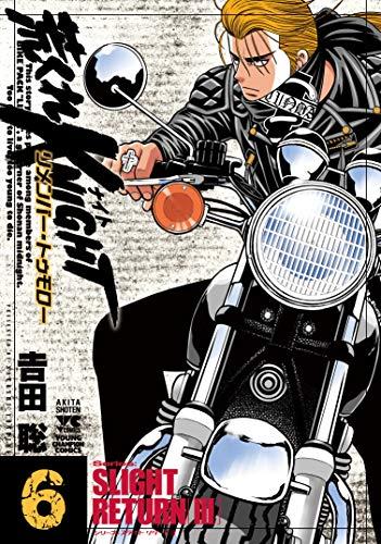 荒くれKNIGHT リメンバー・トゥモロー 6 (6) _0