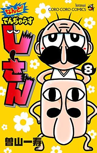なんと! でんぢゃらすじーさん (8) (てんとう虫コロコロコミックス)
