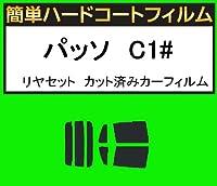 関西自動車フィルム 簡単ハードコートフィルム パッソ C1# リヤセット カット済みカーフィルム ブラック