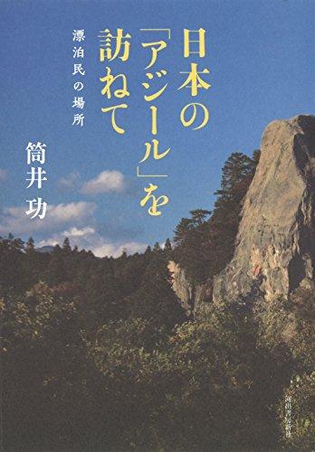 日本の「アジール」を訪ねて: 漂泊民の居場所