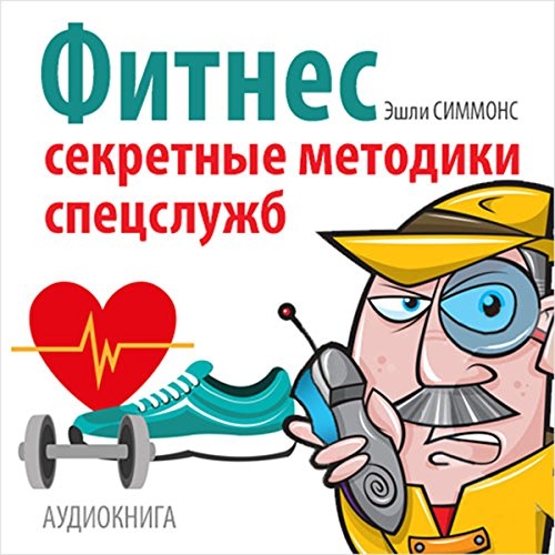 Fitnes. Sekretnyie metodiki spetssluzhb [Fitness: Secret Techniques of Special Services] audiobook cover art