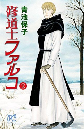 修道士ファルコ 2 (プリンセス・コミックス) - 青池保子