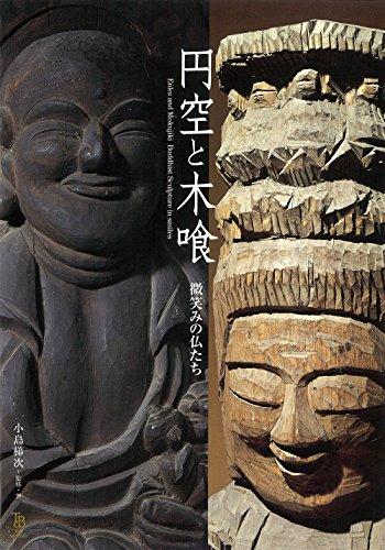 円空と木喰―微笑みの仏たち (ToBi selection)
