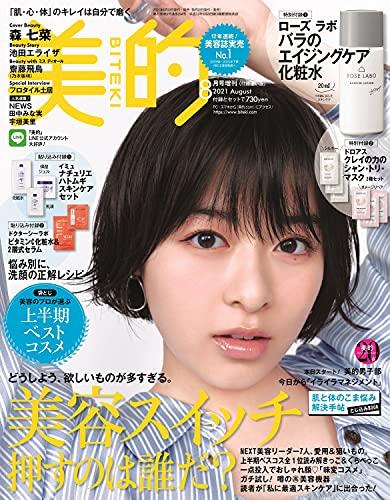 美的(BITEKI) 付録違い版 2021年 08 月号増刊 [雑誌]