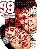 ナインティナインのオールナイトニッ本 (vol.1) - 岡村 隆史