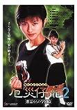 厄災仔寵2 悪霊たちの学園篇[DVD]