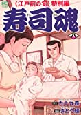 寿司魂 8―〈江戸前の旬〉特別編 (ニチブンコミックス)
