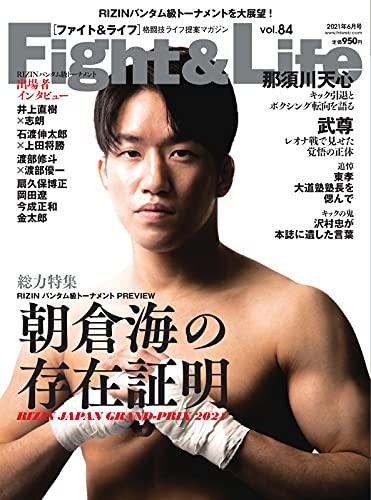 Fight&Life(ファイト&ライフ) vol.84 (2021-04-23) [雑誌]