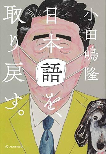 日本語を、取り戻す。 - 小田嶋 隆