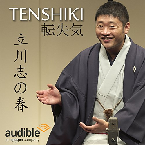 TENSHIKI | 立川 志の春