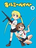 キルミーベイベー 3 【DVD】[DVD]