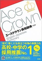 エースクラウン英和辞典 第3版