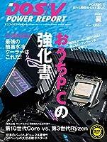[特集 おうちPCの強化書] DOS/V POWER REPORT 2020年夏号