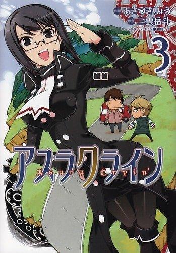 アスラクライン 3 (電撃コミックス)