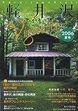 軽井沢ヴィネット 2006年夏号