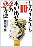 しろうとでも一冊本が出せる24の方法 (祥伝社黄金文庫)