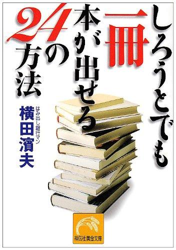しろうとでも一冊本が出せる24の方法 (祥伝社黄金文庫)の詳細を見る