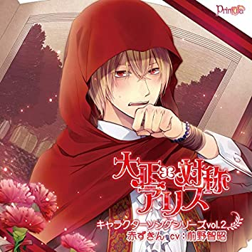 TAISHO x ALICE Character Song Series vol.2 Red Riding Hood