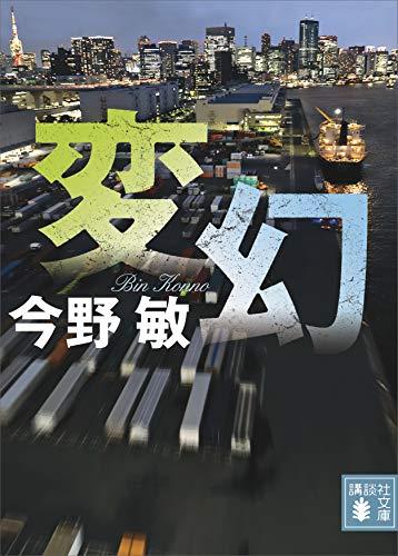 変幻 同期 (講談社文庫)