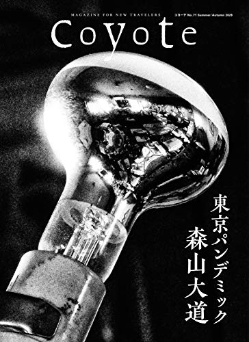 Coyote no.71 特集 森山大道 東京パンデミック
