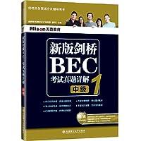 新版剑桥BEC考试真题详解1(中级)