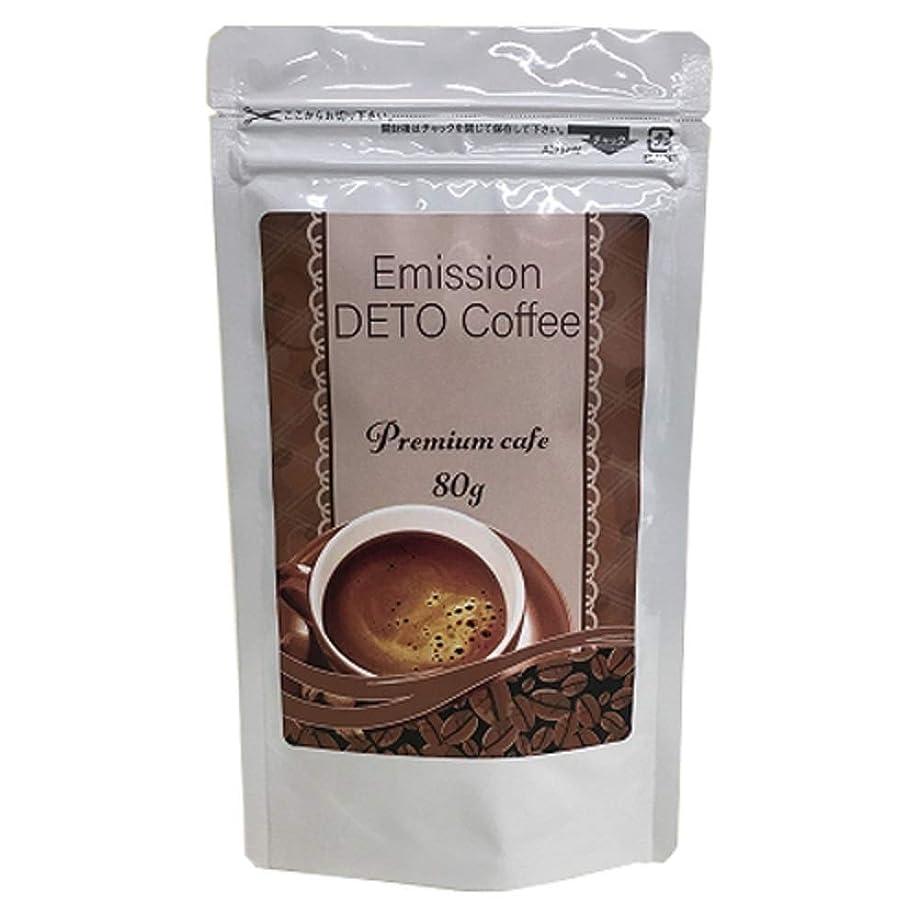 地図応答店主エミッションデトコーヒー ダイエットコーヒー