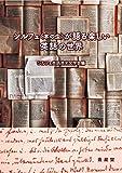 シルフェ〈本の虫〉が語る楽しい英語の世界