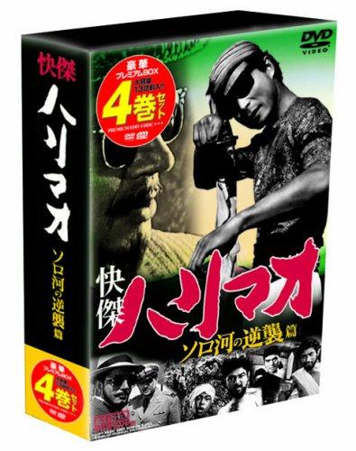 快傑ハリマオ ソロ河の逆襲篇 DVD-BOX TVHB-002