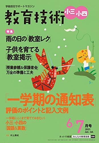 教育技術 小三・小四 2021年 6/7月号 [雑誌] 教育技術シリーズ