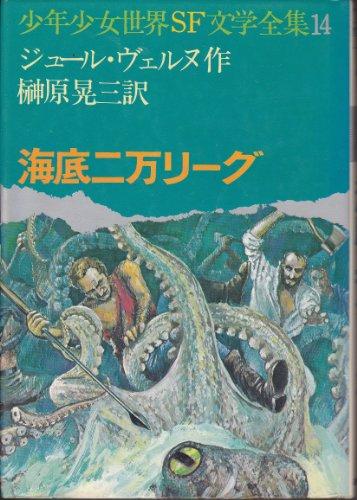 海底二万リーグ (1972年) (少年少女世界SF文学全集〈14〉)