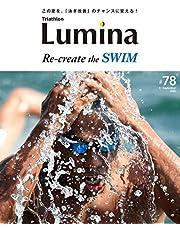 [雑誌]Triathlon Lumina(トライアスロン・ルミナ)2020年9月号