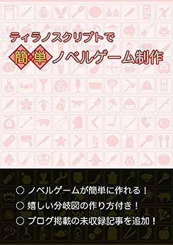 [大和君丸, こかげ]のティラノスクリプトで簡単ノベルゲーム制作 初心者でもできる!ティラノスクリプト入門