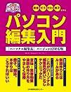 パソコン編集入門 パーソナル編集長バージョン12対応版