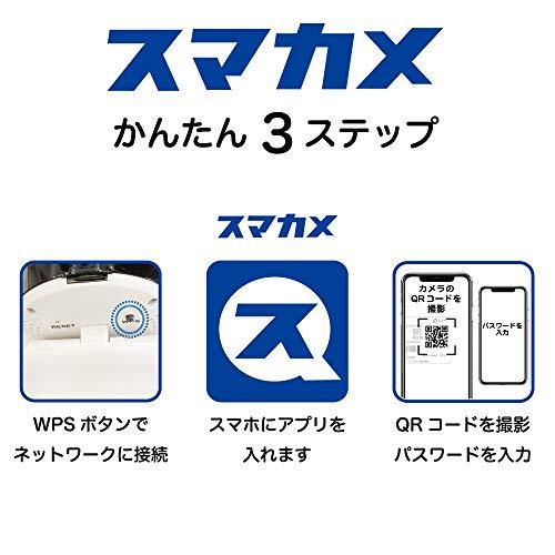 Planex防犯カメラスマカメ首振り(パン・チルト)CS-QR30F