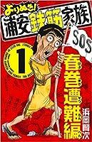 よりぬき!浦安鉄筋家族 コミックセット (少年チャンピオン・コミックス) [マーケットプレイスセット]
