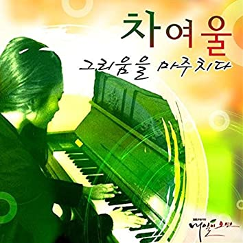 When Tomorrow Comes OST Part.2