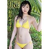 福井セリナ FINE   [DVD]