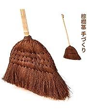 家やオフィスで使い きれいな 棕榈箒 棕毛で手作りした、竹でできた柄にフックのついた箒。長さ97 cmx幅40 cmx厚さ4.6cm