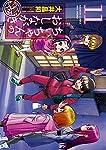 ちぃちゃんのおしながき繁盛記 (11) (バンブー・コミックス)