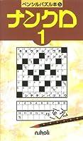 ペンシルパズル本5 ナンクロ1