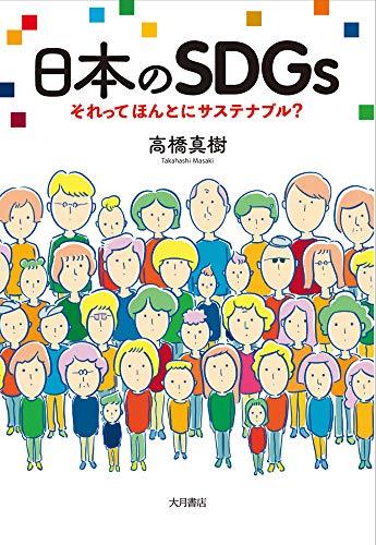 日本のSDGs:それってほんとにサステナブル?