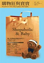 Shopaholic and baby (Paperback) (Traditional Chinese Edition)