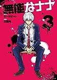 無能なナナ 3巻 (デジタル版ガンガンコミックス)