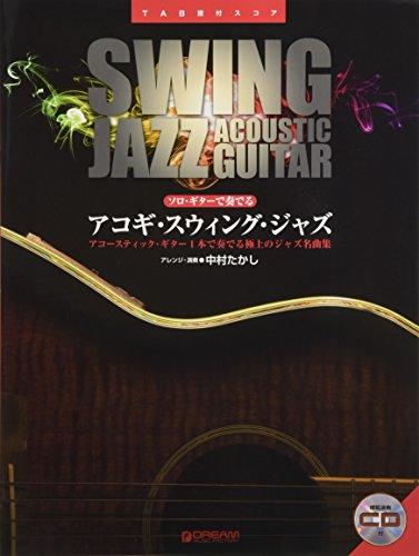 ソロギターで奏でる アコギ/スウィング・ジャズ 模範演奏CD付 (ソロ・ギターで奏でる)の詳細を見る