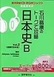 石川晶康のトークで攻略日本史B v.2 (実況中継CD-ROMブックス)